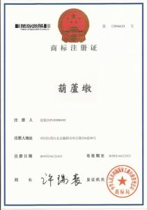 20150618-大陸註冊商標核可-1-480分享
