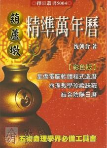 [進源]葫蘆墩精準萬年曆