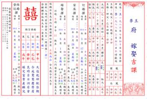 20131215-黃道吉日-480