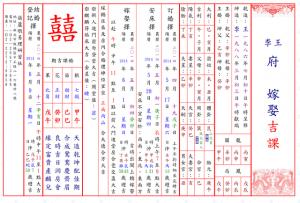 20131215-黃道吉日-640