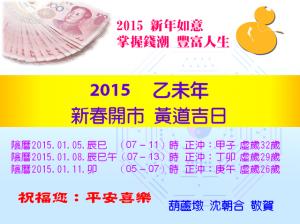 20150206-新春開市-640
