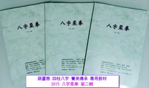 20150801-八字柔拳封面02加字-1-640