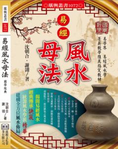 20150909-易經風水母法封面1-320