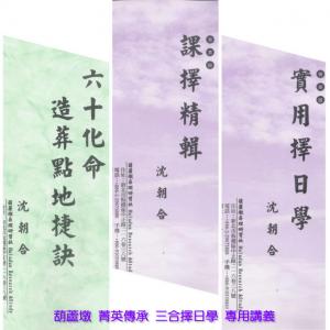 20151222-擇日-菁英封面-廣告分享640