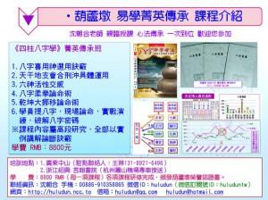 20160112-03-八字菁英傳承廣告640
