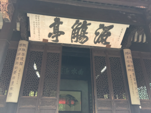 20160417-IMG_7277蘭亭640