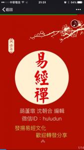 20160530-易經禪-02坤為地01封面-480