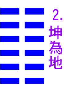 02-坤為地