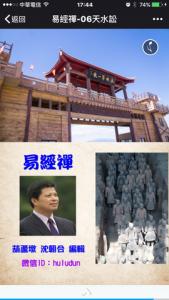 20160704-天水訟-封底-480