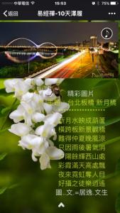 20160728-10天澤履IMG_8071-480